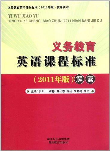 义务教育课程标准解读义务教育英语课程标准解