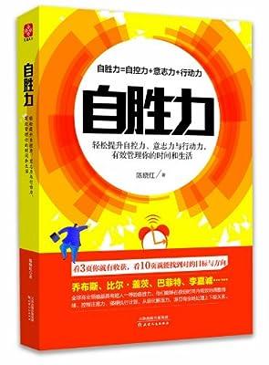 自胜力:轻松提升自控力、意志力与行动力,有效管理你的时间和生活.pdf