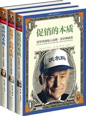 20世纪商业三巨头自传系列.pdf