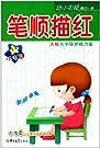 小海星•幼小衔接每日一练:笔顺描红.pdf