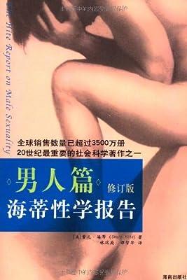 海蒂性学报告:男人篇.pdf