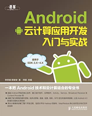 Android云计算应用开发入门与实战.pdf