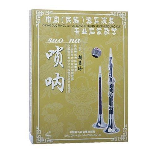 中国民族器乐演奏专业启蒙教学唢呐(10vcd+书)图片