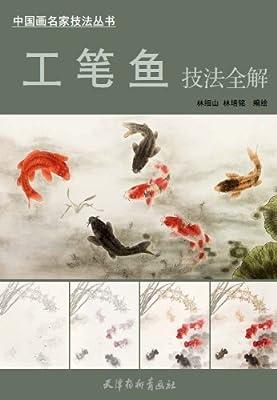 工笔鱼技法全解.pdf