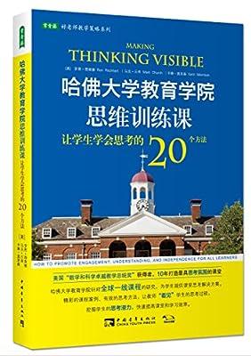 哈佛大学教育学院思维训练课:让学生学会思考的20个方法.pdf