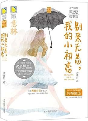 意林松果阅读多味之恋系列-别来无恙,我的小初恋.pdf