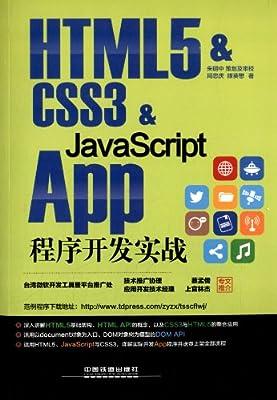 HTML5&CSS3&JavaScript App程序开发实战.pdf