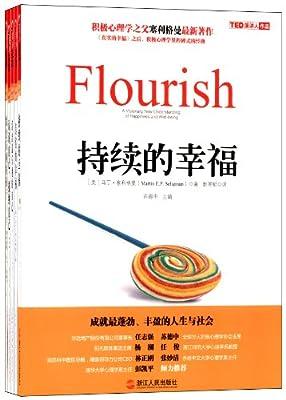 积极心理学之父塞利格曼幸福五部曲.pdf