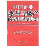 中国企业-兼并与破产的法律规制研究