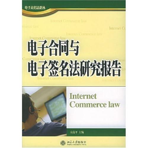 电子合同与电子签名法研究报告/电子商务法论丛