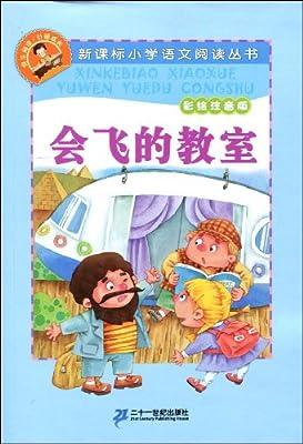 会飞的教室.pdf