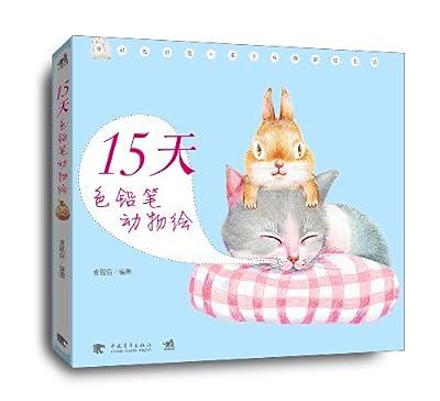 15天色铅笔动物绘.pdf