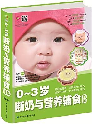 0-3岁断奶与营养辅食百科.pdf