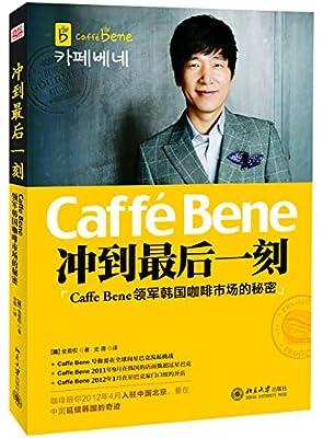 冲到最后一刻:Caffe Bene领军韩国咖啡市场的秘密.pdf