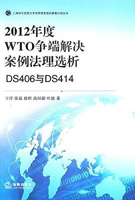 2012年度WTO争端解决案例法理选析:DS406与DS414.pdf