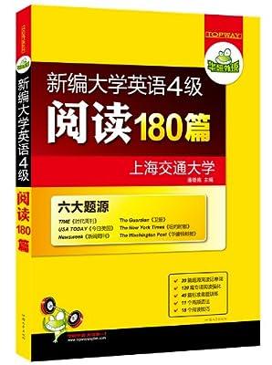 华研外语:新编大学英语4级阅读180篇.pdf