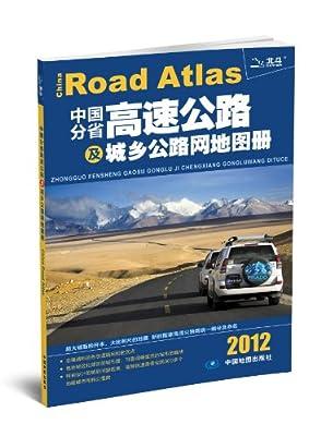 2012中国分省高速公路及城乡公路网地图册.pdf