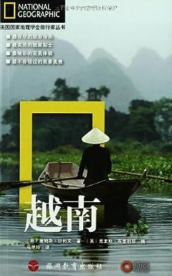 越南.pdf