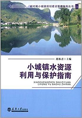 小城镇水资源利用与保护指南.pdf