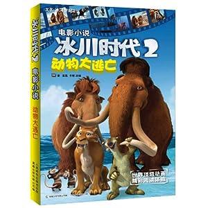 《动物之神》/¥19.7/(美国)艾琳·凯尔(kyle.a)/人民