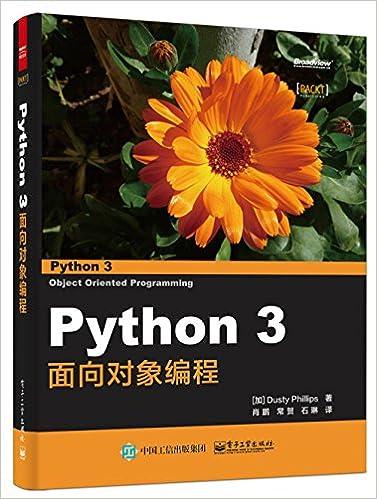 本书通过python 的数据结构