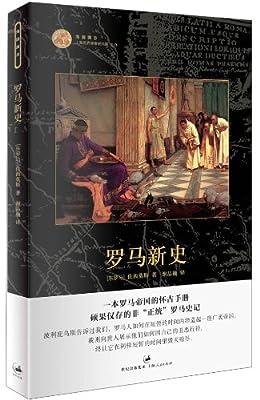 罗马新史.pdf