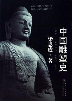 中国雕塑史.pdf