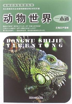 中国青少年科普丛书:动物世界一本通.pdf