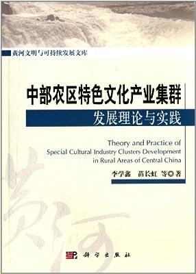 中部农区特色文化产业集群发展理论与实践.pdf