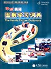 体验英语图解学习词典.pdf