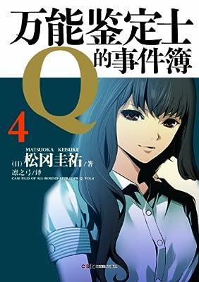 万能鉴定士Q的事件簿4.pdf