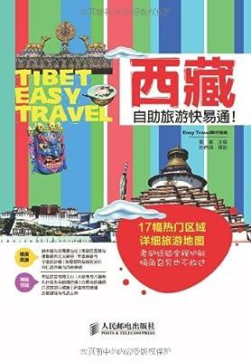 西藏自助旅游快易通!.pdf
