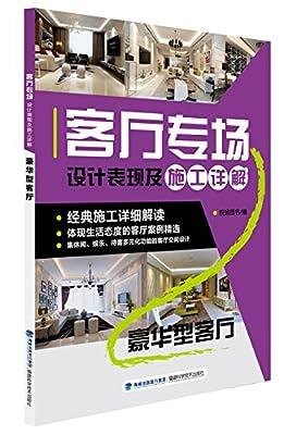 客厅专场设计表现及施工详解:豪华型客厅.pdf