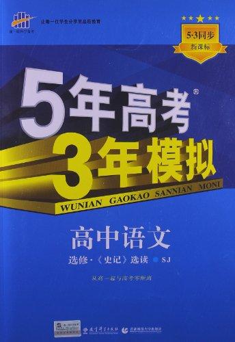 一线科学备考 5年高考3年模拟 高中语文 选修 史记 选读 SJ 新课标