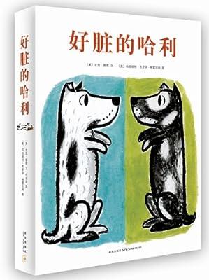 爱心树绘本馆:好脏的哈利系列.pdf