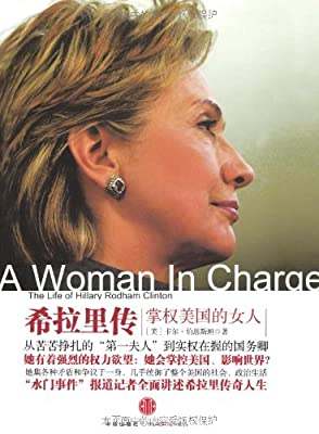 希拉里传:掌权美国的女人.pdf