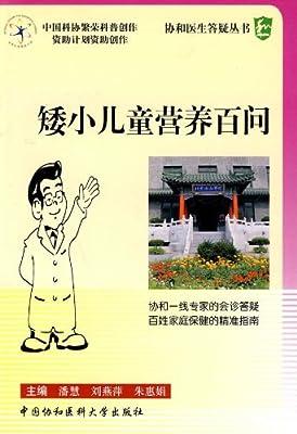矮小儿童营养百问.pdf