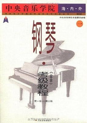 中央音乐学院海内外:钢琴•考级教程.pdf