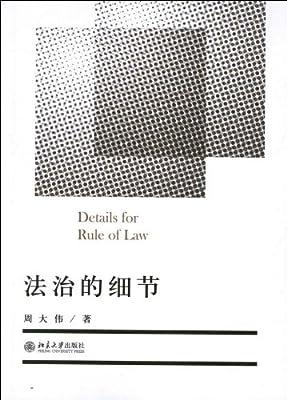 法治的细节.pdf