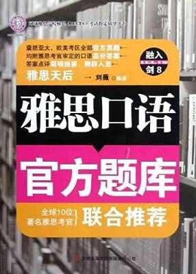 环球雅思学校雅思IELTS考试指定辅导用书:雅思口语官方题库.pdf