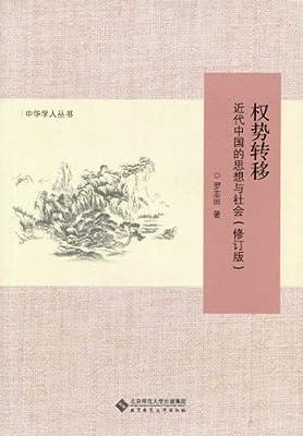 权势转移:近代中国的思想与社会.pdf