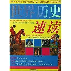世界历史速读