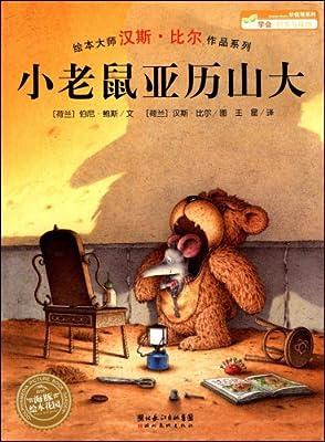 绘本大师汉斯•比尔绘本系列:小老鼠亚历山大.pdf