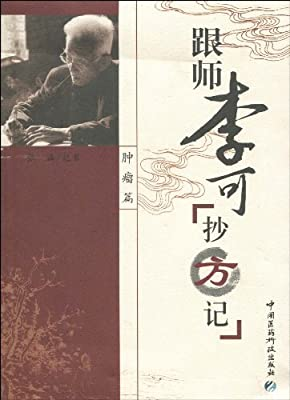 跟师李可抄方记.pdf