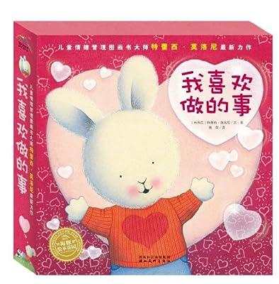 中国第一套儿童情绪管理图画书3.pdf