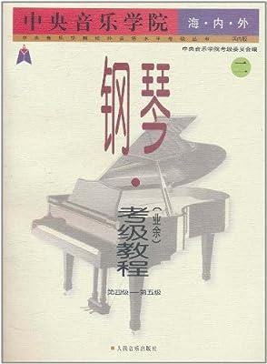 中央音乐学院海内外钢琴考级教程2.pdf