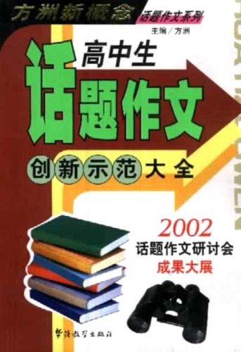 方洲新概念高中生视频高中讲解v视频概率(2002大全作文创新话题图片