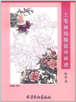 《工笔画线描花卉画谱:牡丹篇》 赵树魁【摘要 书评