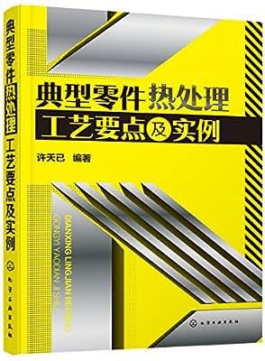 典型零件热处理工艺要点及实例.pdf