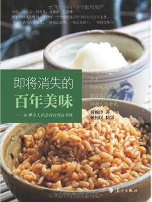 即将消失的百年美味:36种令人怀念的台湾古早味.pdf